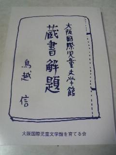大阪国際児童文学館 蔵書解題