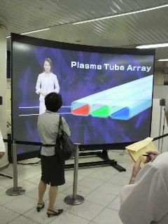 プラズマチューブアレイ実証実験@東京駅